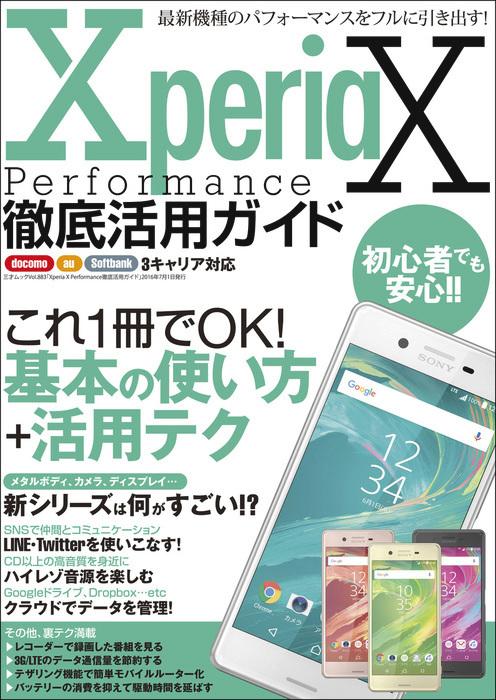 Xperia X Performance徹底活用ガイド拡大写真