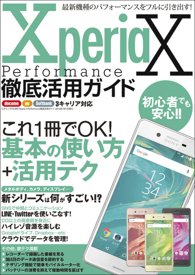 Xperia X Performance徹底活用ガイド-電子書籍