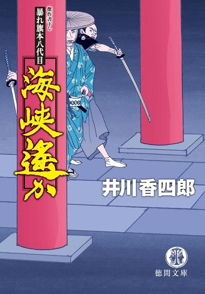 暴れ旗本八代目 海峡遙か-電子書籍