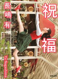 祝福-電子書籍