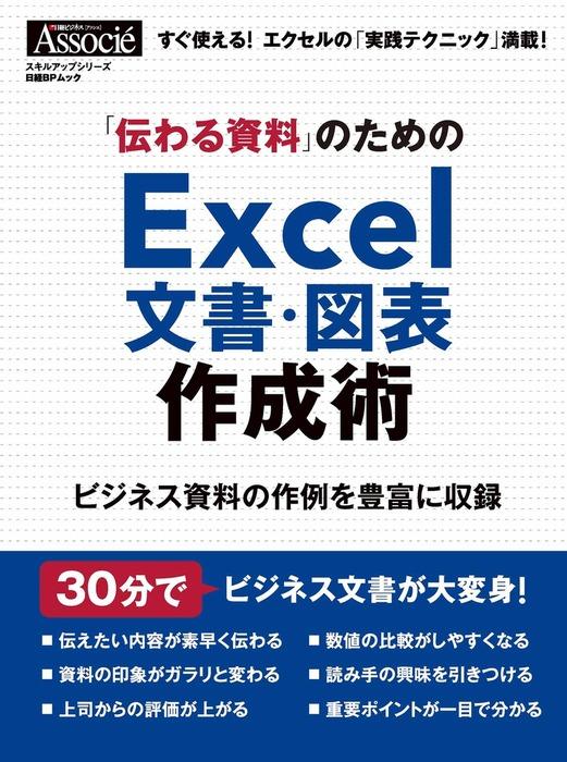 「伝わる資料」のためのExcel文書・図表作成術拡大写真