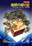 地球の緑の丘 未来史2-電子書籍
