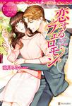 恋するフェロモン-電子書籍