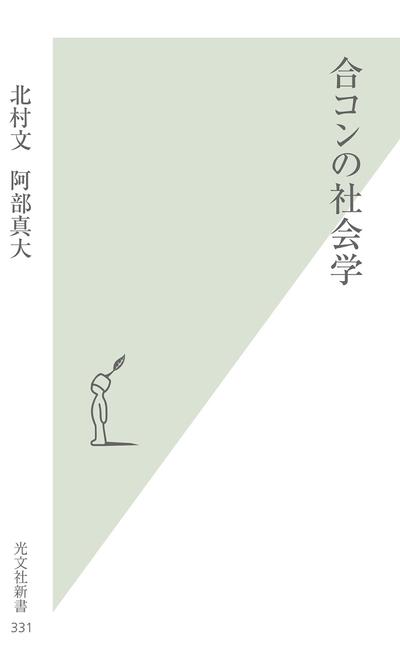 合コンの社会学-電子書籍
