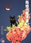 苺畑の魔法使い-電子書籍