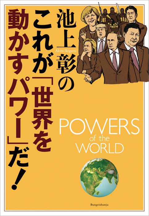 池上彰のこれが「世界を動かすパワー」だ!拡大写真