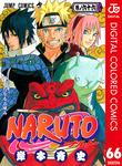 NARUTO―ナルト― カラー版 66-電子書籍