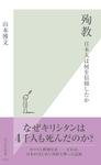殉教~日本人は何を信仰したか~-電子書籍