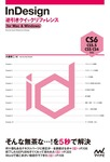 InDesign逆引きクイックリファレンス CS6/CS5.5/CS5/CS4 対応 for Mac & Windows-電子書籍
