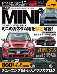 ハイパーレブ Vol.218 BMW MINI No.4