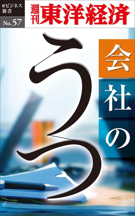 会社のうつ―週刊東洋経済eビジネス新書No.57-電子書籍-拡大画像