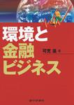 銀行研修社 環境と金融ビジネス-電子書籍