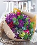 フローリスト2014年6月号-電子書籍