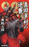 新装版 真田幸村の逆襲-電子書籍