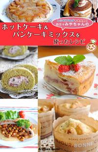 ホットケーキ&パンケーキミックスを使ったレシピ by四万十みやちゃん-電子書籍