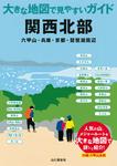 大きな地図で見やすいガイド 関西北部-電子書籍