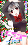 Love Jossie ハローハロー NEXT KINGDOM 瞳・元気次世代編 story03-電子書籍