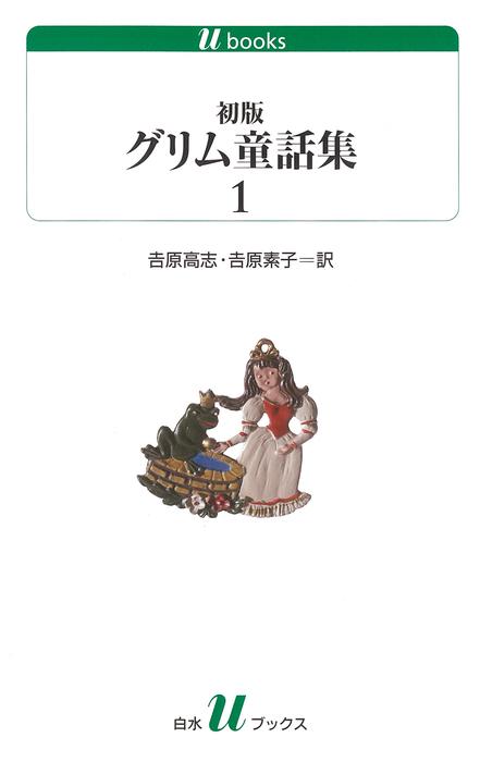 初版グリム童話集1拡大写真