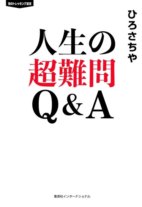 人生の超難問 Q&A(集英社インターナショナル)-電子書籍-拡大画像