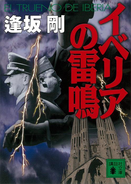 イベリアの雷鳴-電子書籍-拡大画像