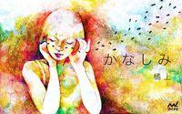 かなしみ-電子書籍