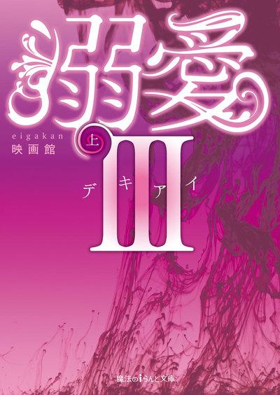 溺愛III[上]-電子書籍