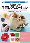 布とひもの手芸レクリエーション-電子書籍