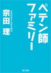 ペテン師ファミリー-電子書籍