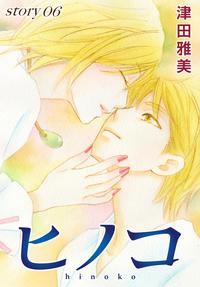 AneLaLa ヒノコ story06