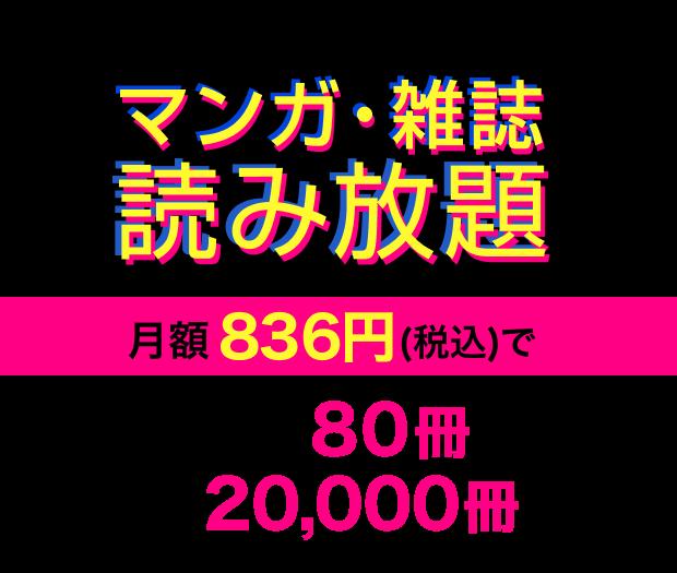 マンガ・雑誌読み放題サービス