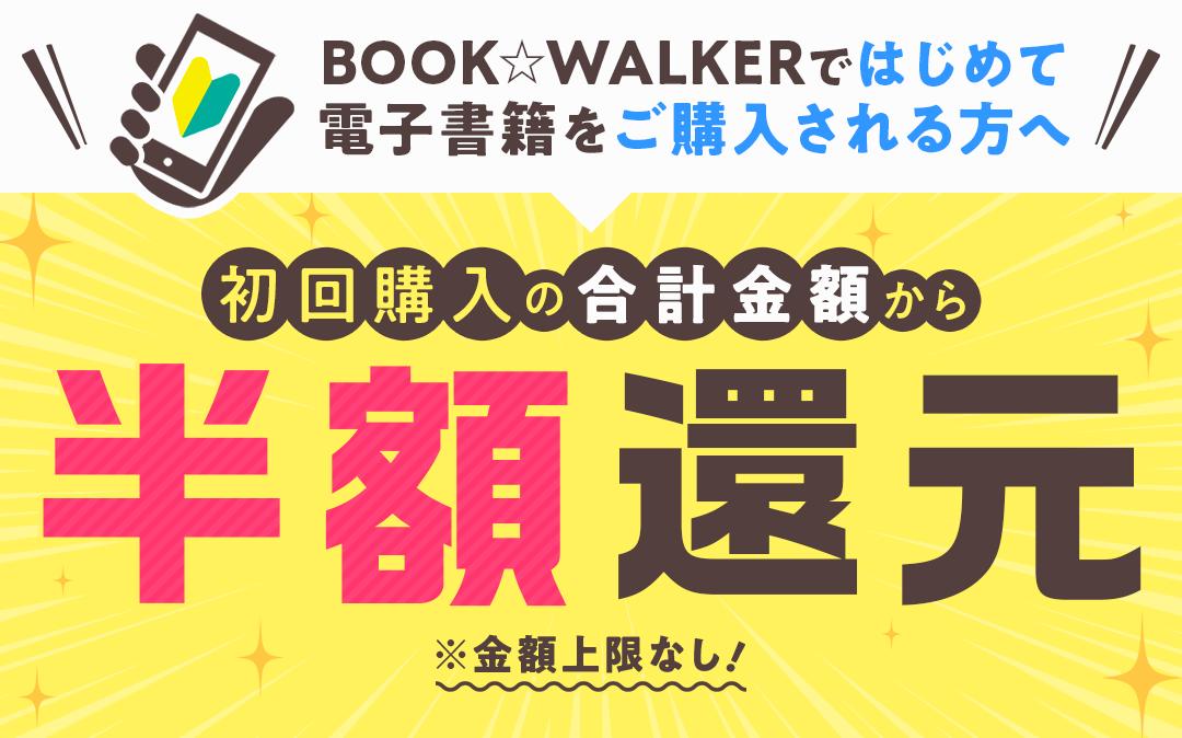 BOOK☆WALKERではじめて電子書籍をご購入される方へ 初回購入の合計金額から半額還元