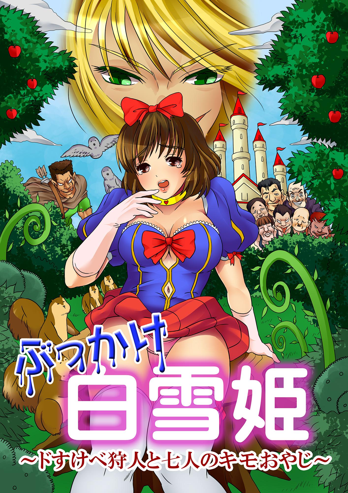 エロ 漫画 お姫様