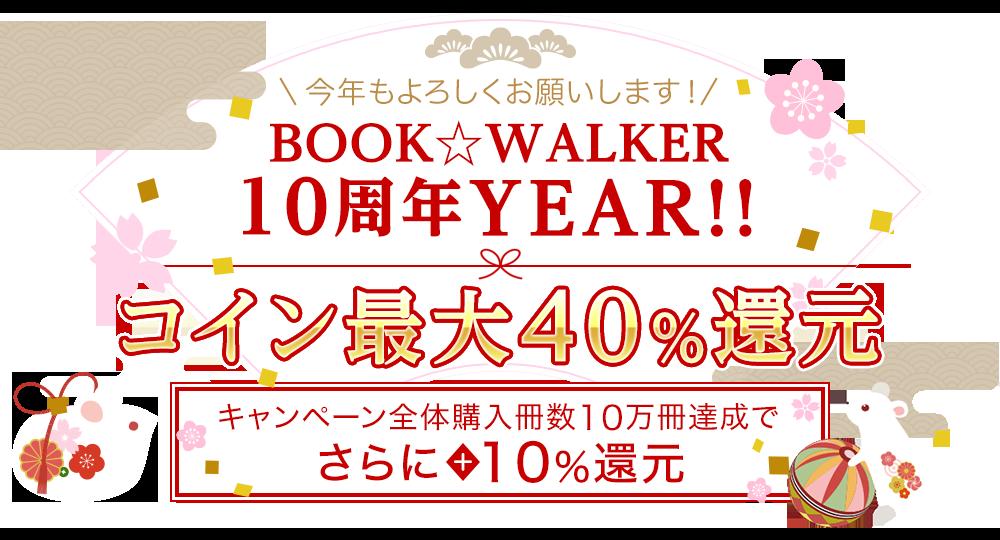 BOOK☆WALKER 10周年YEARキャンペーン