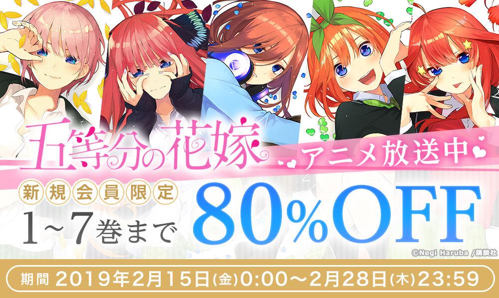 新規会員限定『五等分の花嫁』80%OFFクーポンキャンペーン