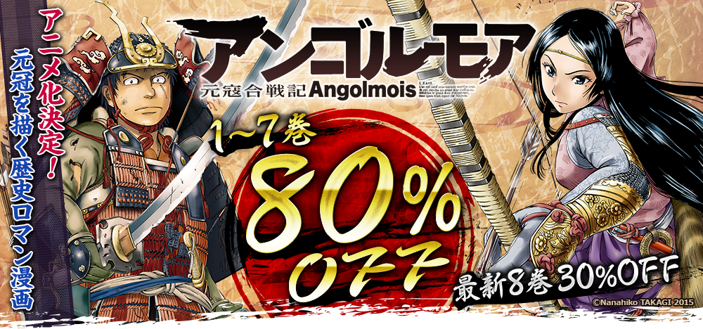 BOOK☆WALKER会員限定『アンゴルモア 元寇合戦記』80%OFFキャンペーン