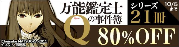 万能鑑定士Qシリーズ