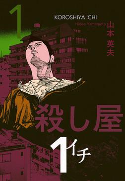 殺し屋1(イチ)1-電子書籍