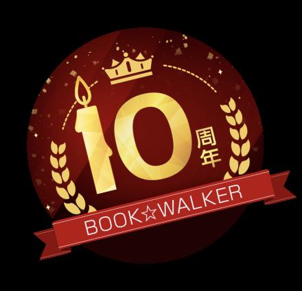 BOOK☆WALKER十周年