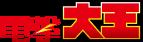 月刊コミック電撃大王