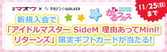 電撃マオウxマガジン☆WALKWE 新規入会で「アイドルマスター SideM 理由あってMini! リターンズ」限定ギフトカードが当たる! 11月25日(日)まで