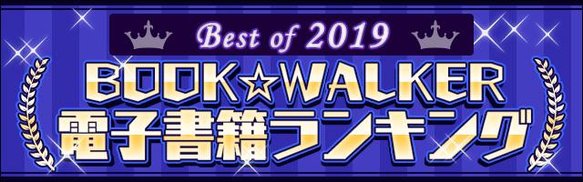 BOOK☆WALKER電子書籍ランキング2019