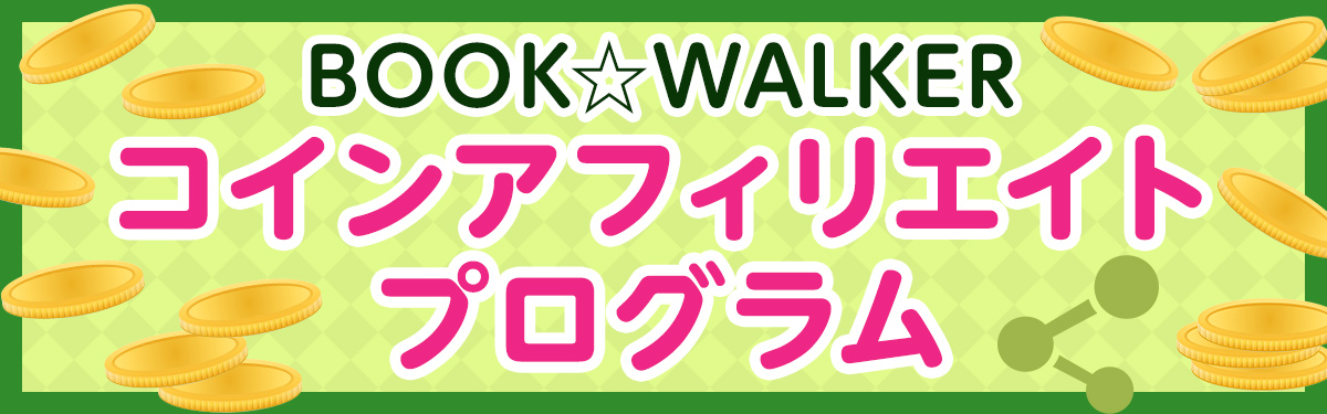 BOOK☆WALKERコインアフィリエイトプログラム