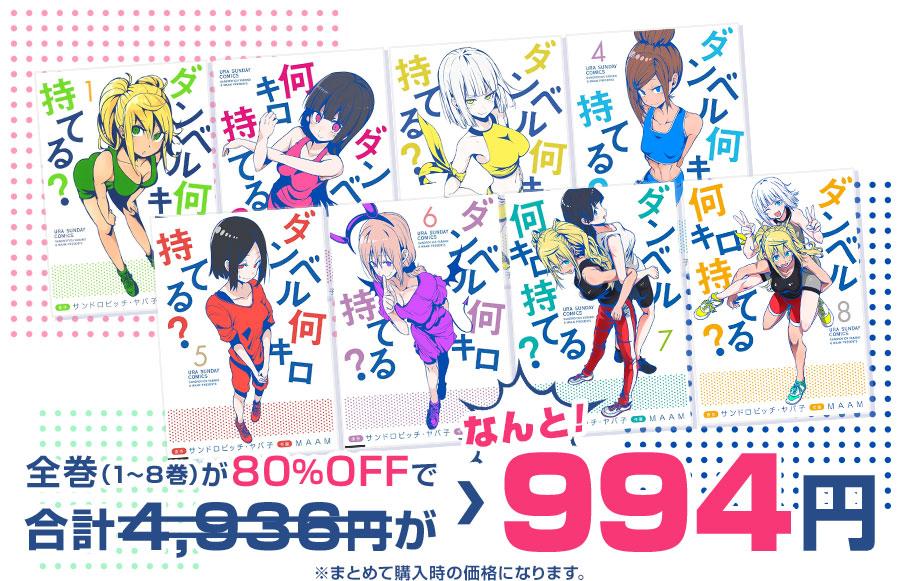 『ダンベル何キロ持てる?』全巻(1~8巻)が80%OFFで合計4,936円がなんと!994円