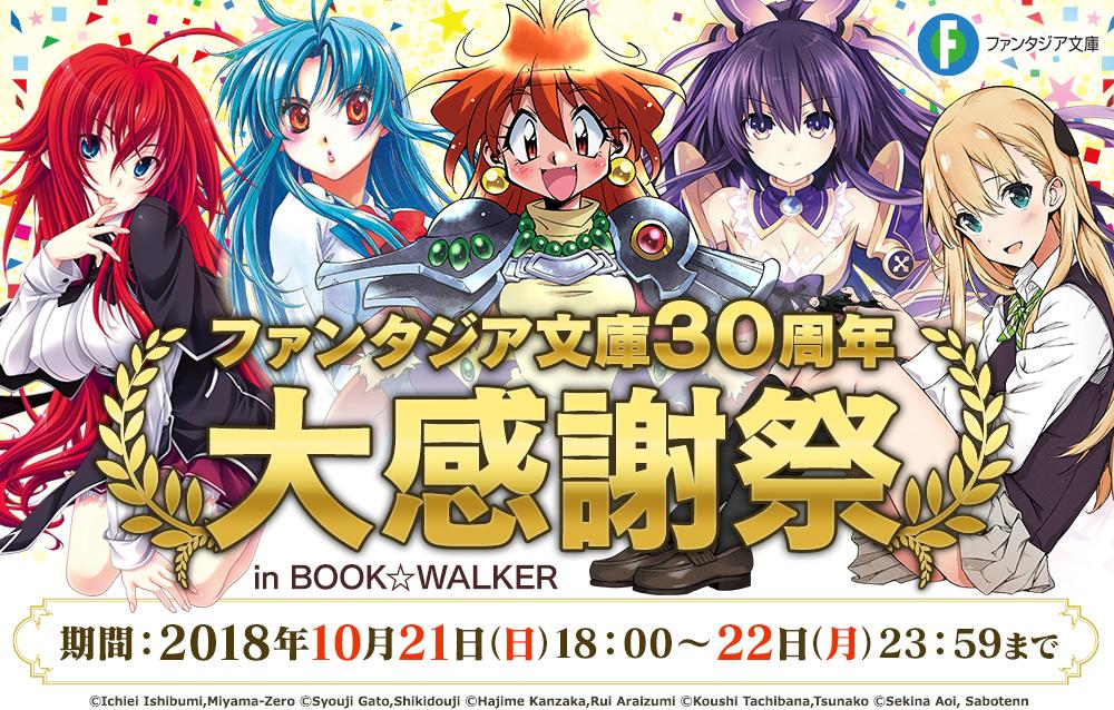 ファンタジア文庫30周年 大感謝祭 in BOOK☆WALKER