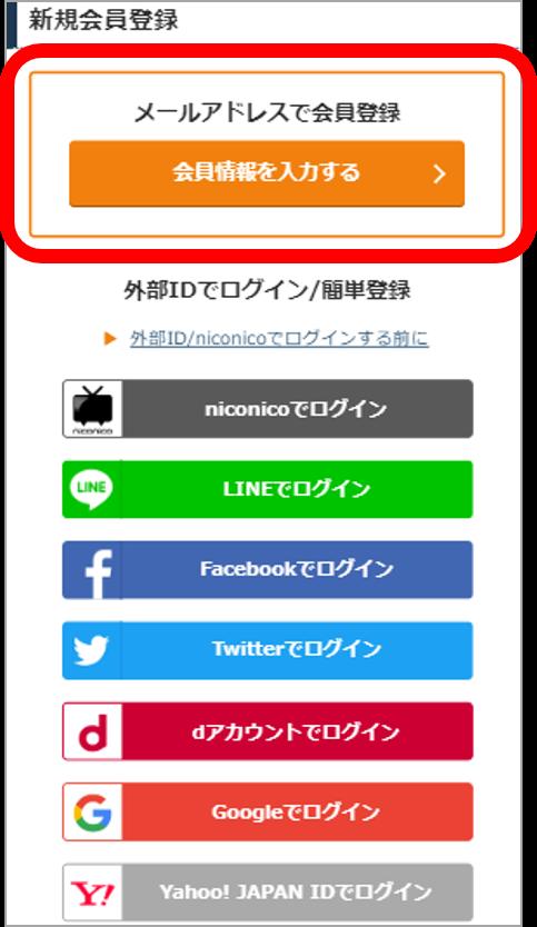登録手順01