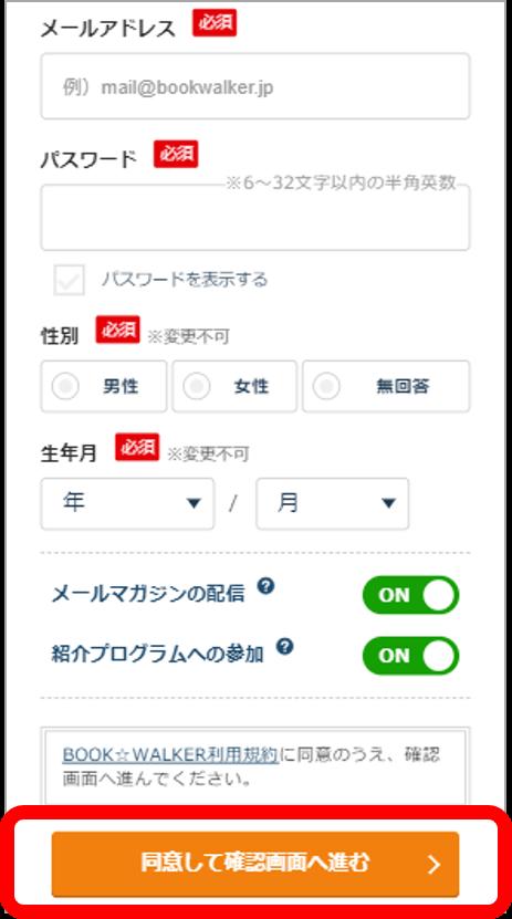 登録手順02
