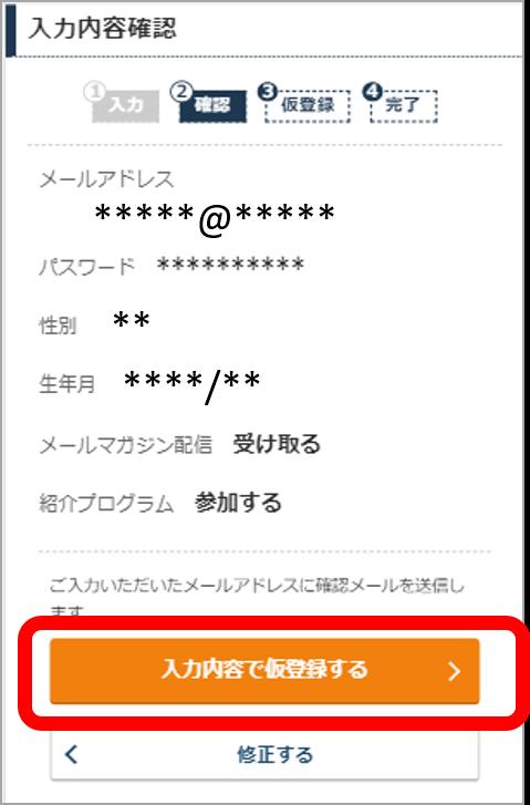 登録手順03