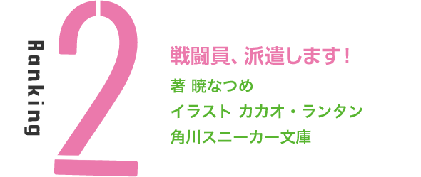 Ranking.2 戦闘員、派遣します! 著 暁なつめ イラスト カカオ・ランタン 角川スニーカー文庫
