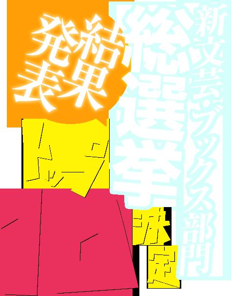 新文芸・ブックス部門総選挙トップ10決定 結果発表