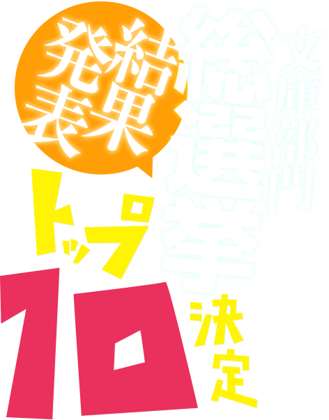 文庫部門総選挙トップ10決定 結果発表